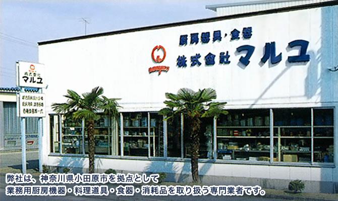 弊社は、神奈川県小田原市を拠点として業務用厨房機器・料理道具・食器・消耗品を取り扱う専門業者です。